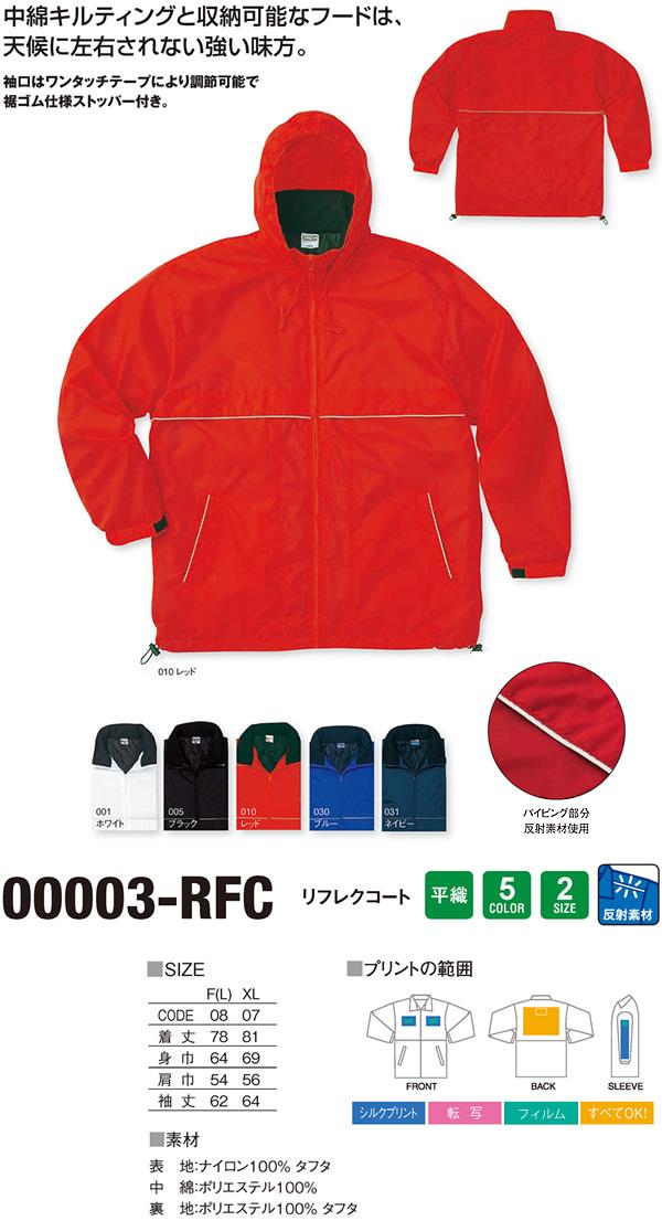 リフレクコート(00003-RFC)