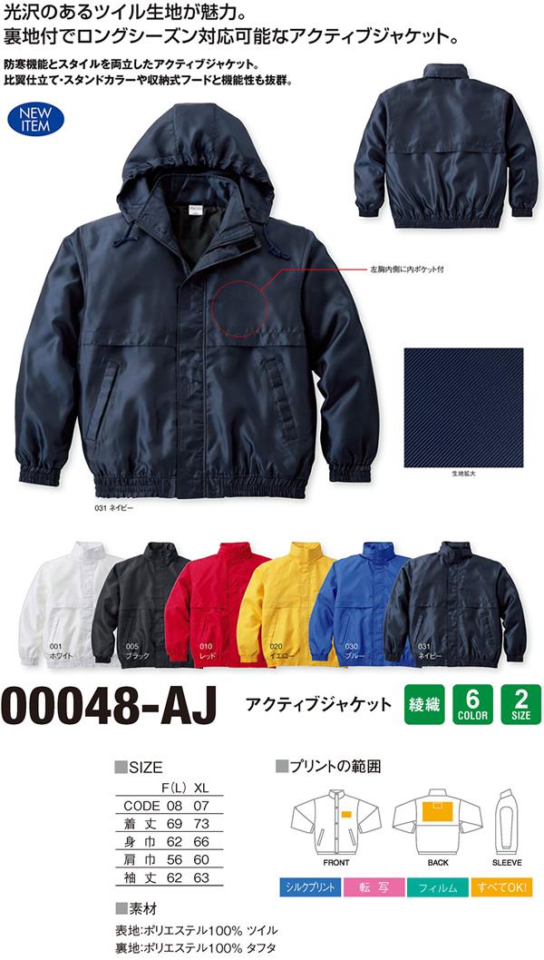 アクティブジャケット(00048-AJ)