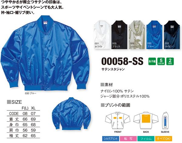 サテンスタジャン(00058-SS)