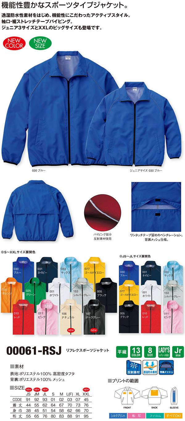リフレクスポーツジャケット(00061-RSJ)