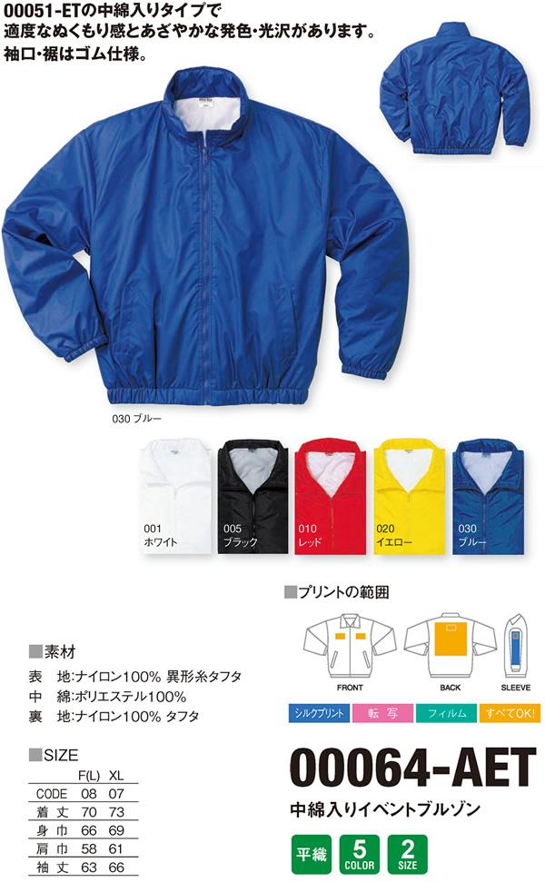 中綿入りイベントブルゾン(00064-AET)