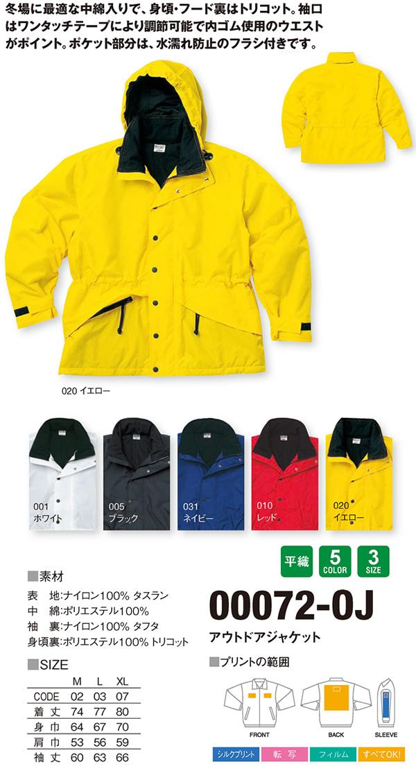 アウトドアジャケット(00072-OJ)