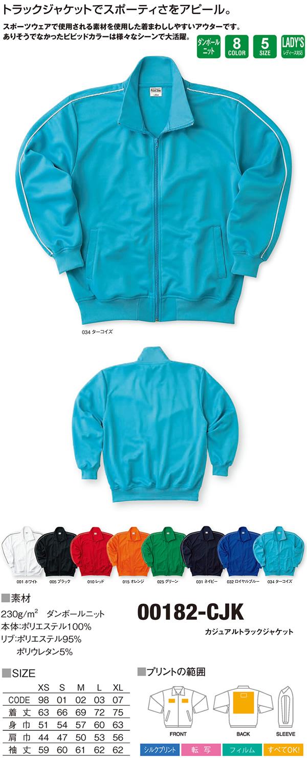 カジュアルトラックジャケット(00182-CJK)