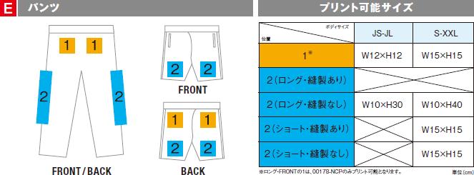 パンツの印刷作成